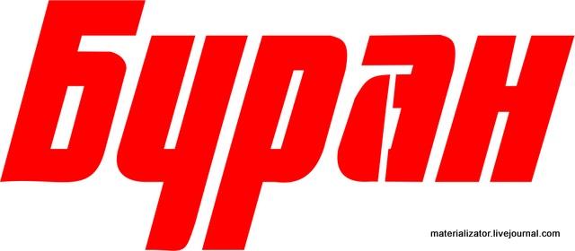 Буран лого