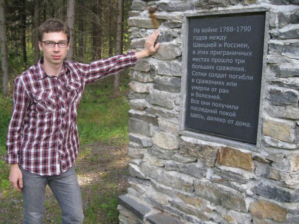 Павел у обелиска в Кярнякоски