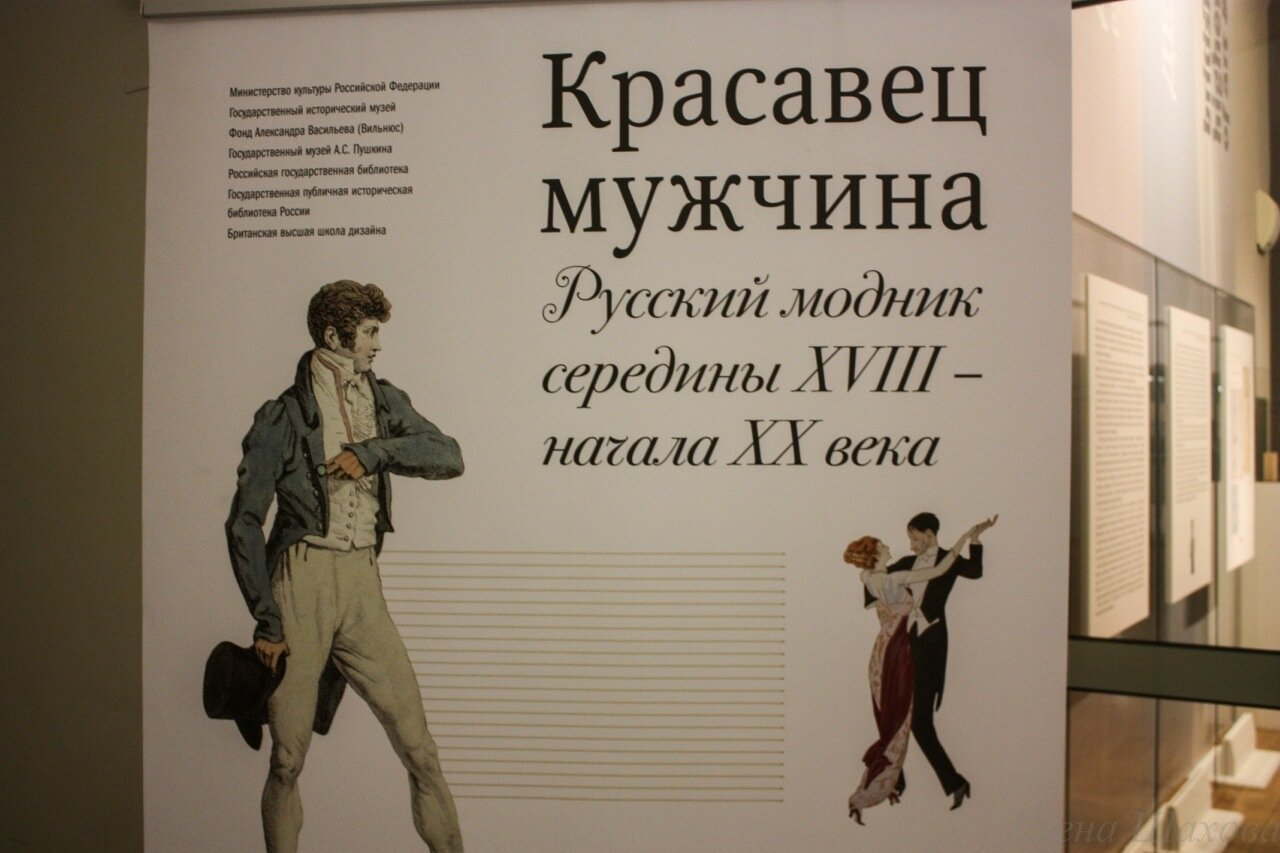 Русский модник-123.jpg