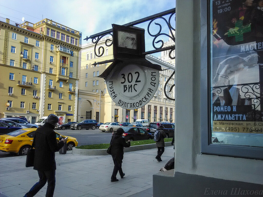 Булгаковский музей-60.jpg