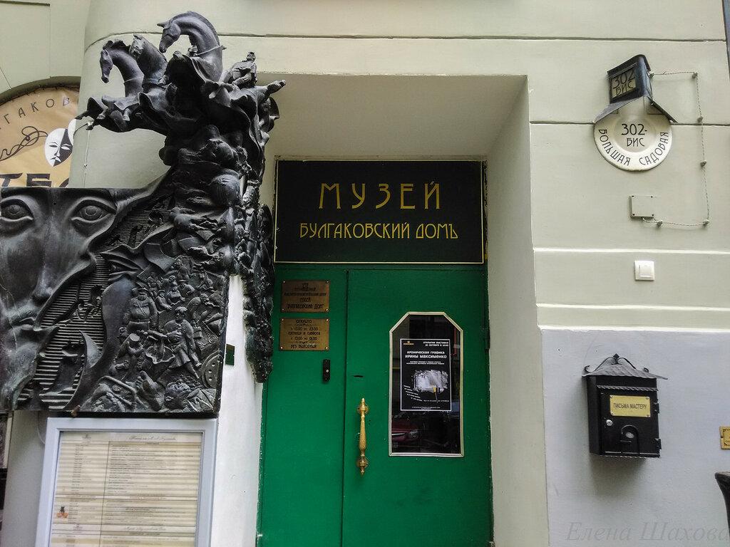 Булгаковский музей-56.jpg
