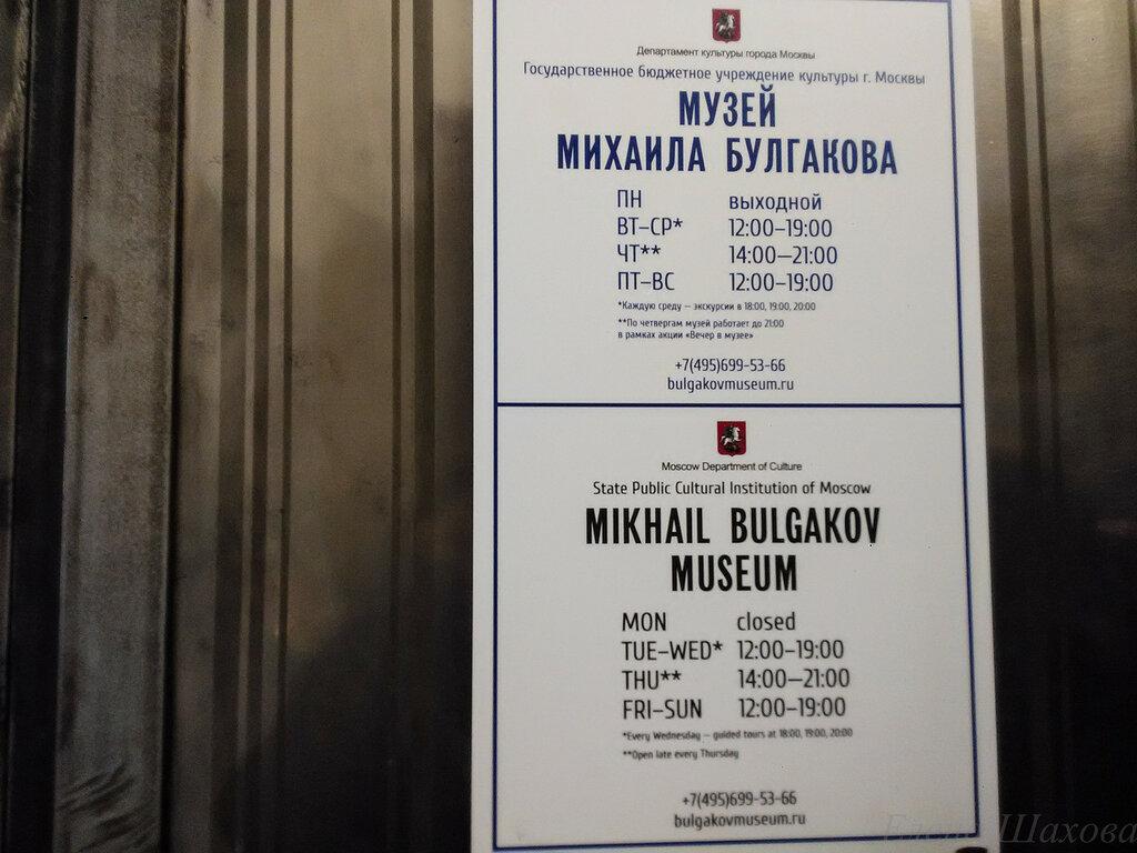 Булгаковский музей-37.jpg