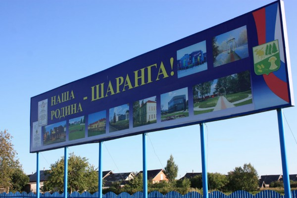 Шаранга-плакат