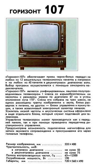 Позволяющим на расстоянии до 6 м выключать телевизор, переключать.