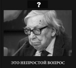 непростой вопрос