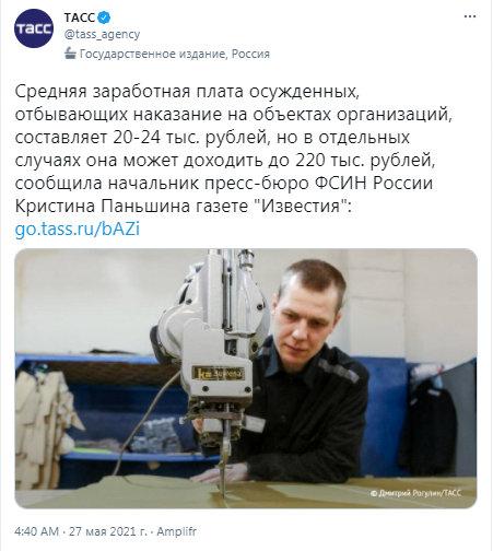 Новости ФСИН или выход по УДО гарантируем...