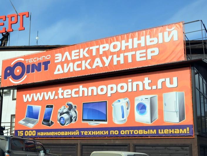 Технопоинт