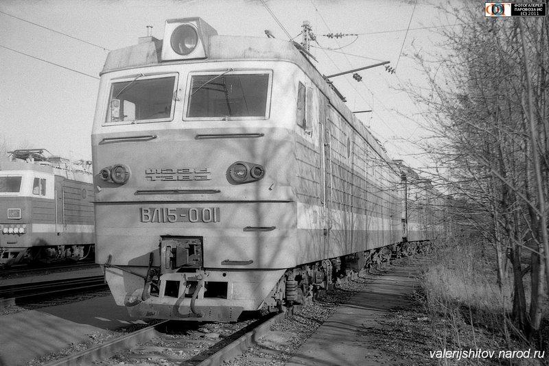 Электровоз ВЛ15-001, ЭК ВНИИЖТ, Щербинка, Россия Московская обл.1985