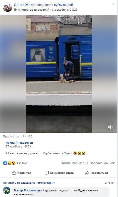 Смерть и ненависть в Укрзализнице.