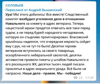 Ветеран и Навальный. Вторая уголовка.