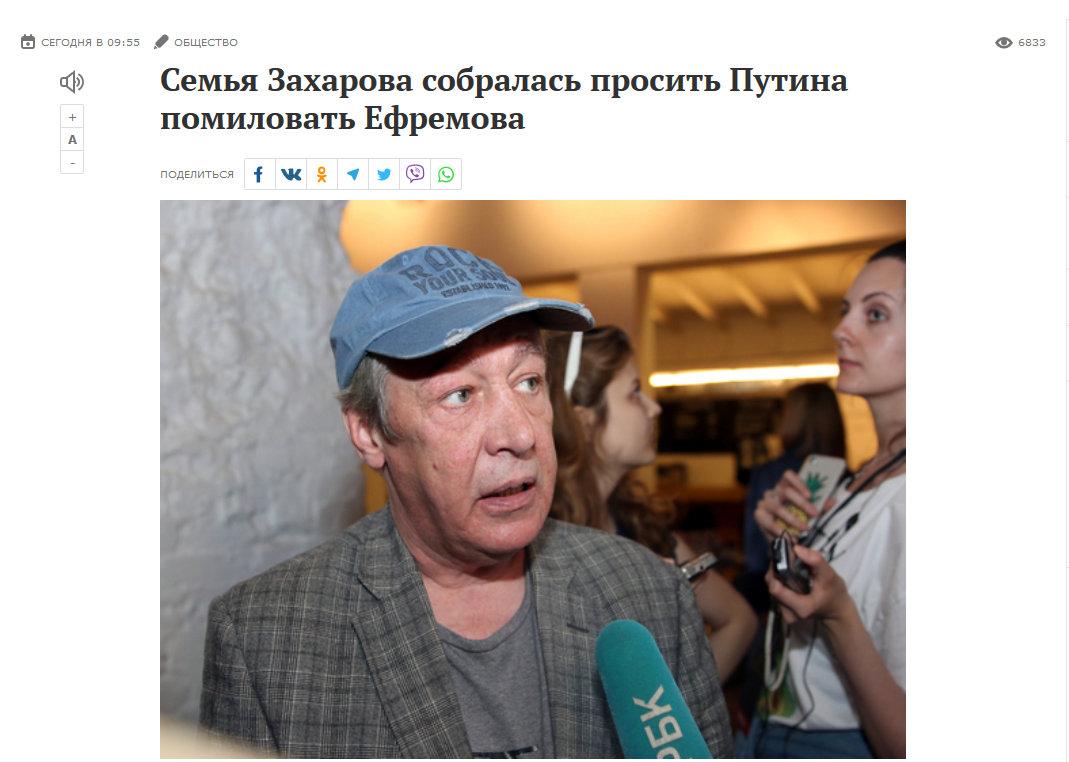 Свободу Михаилу Ефремову. Или новый Гражданин.