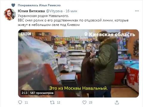 Украинец Навальный.