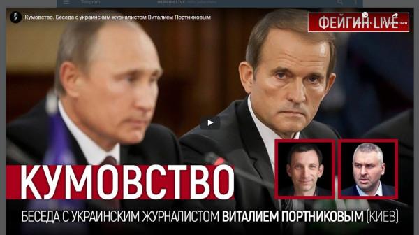 Мнение журналиста. Владимир Зеленский и Виктор Медведчук.