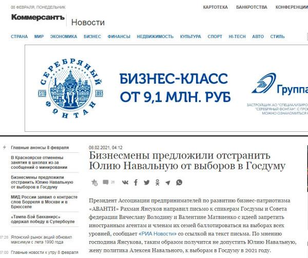 Юлия Навальная - иноагент.