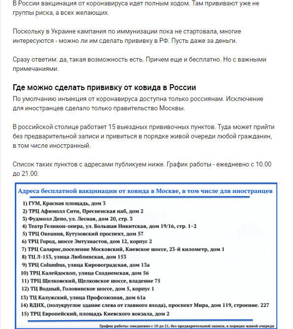 Из Украины в Москву на прививку Спутником V.