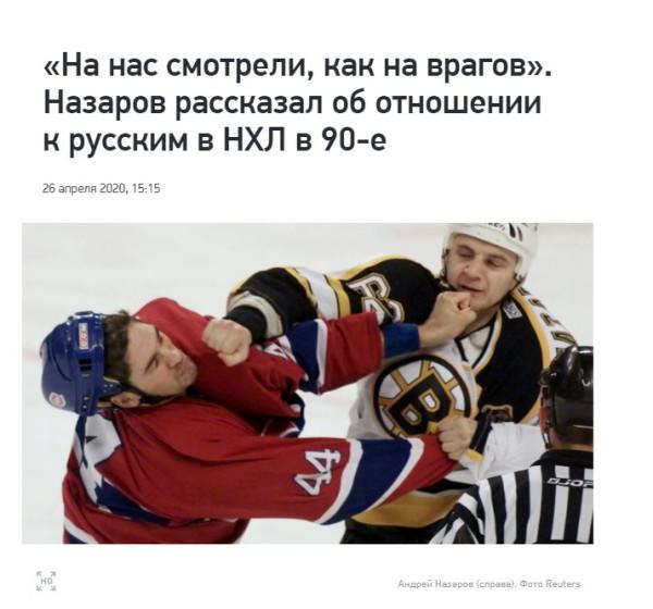 Месть хоккеисту .