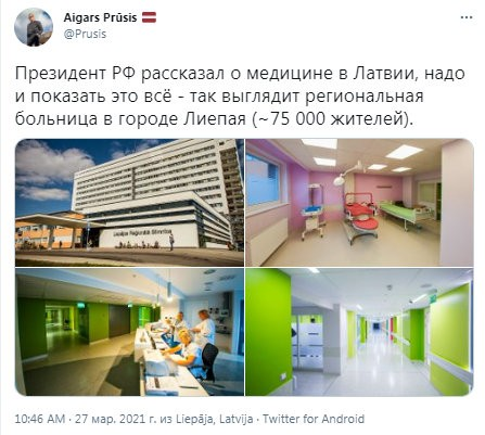 Умереть в Латвии.