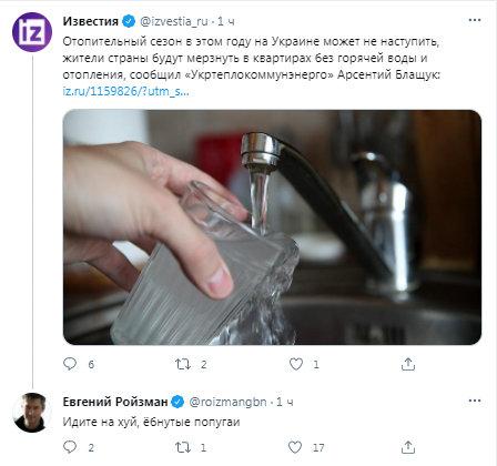 Новости Украины.