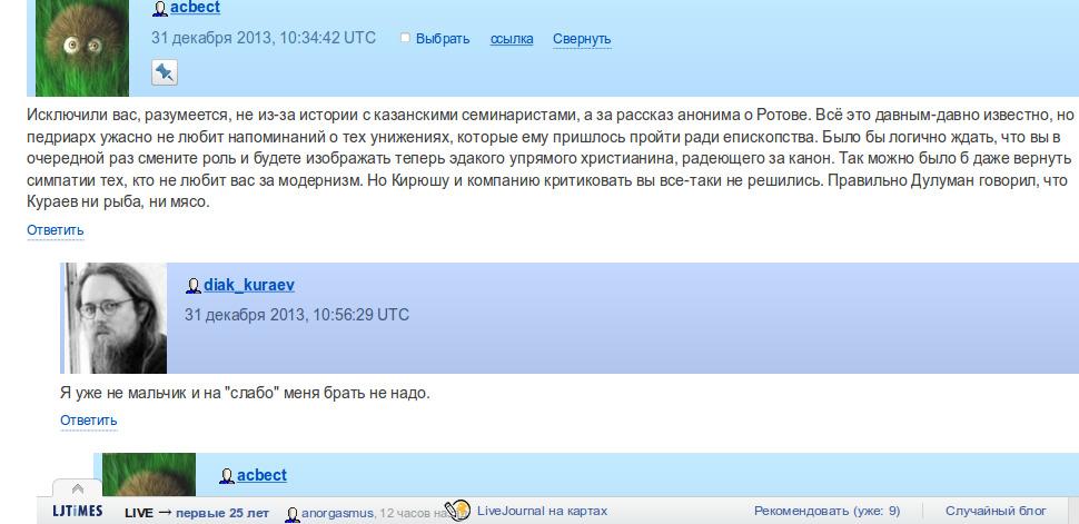 diak-kuraev-Сенсации-которых-не-будет
