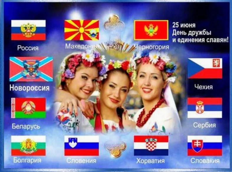 Картинки по запросу День дружбы и единения славян