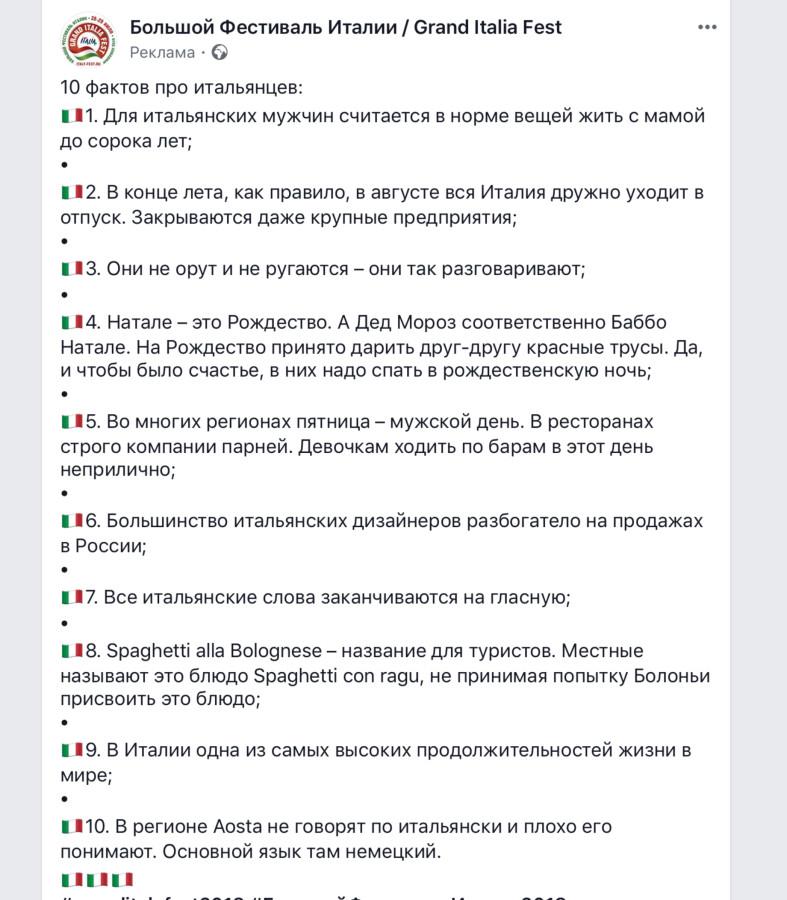 Факты про итальянцев