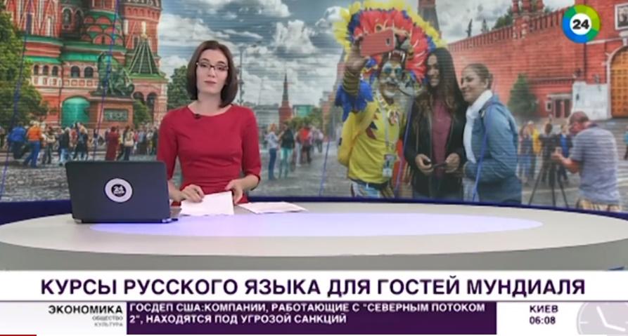 «Ничего тут не понимаем»: приключения болельщиков в России