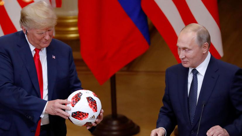 Американский сенатор призвал проверить подаренный Путиным Трампу мяч на наличие «жучков»