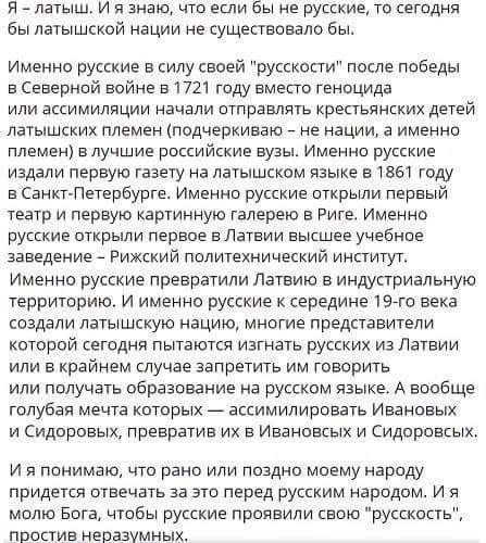 Латыши и русские
