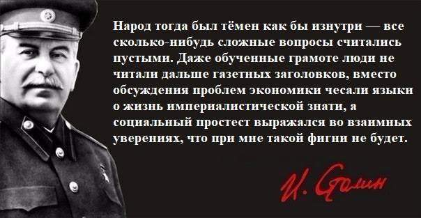 Сталин о народе