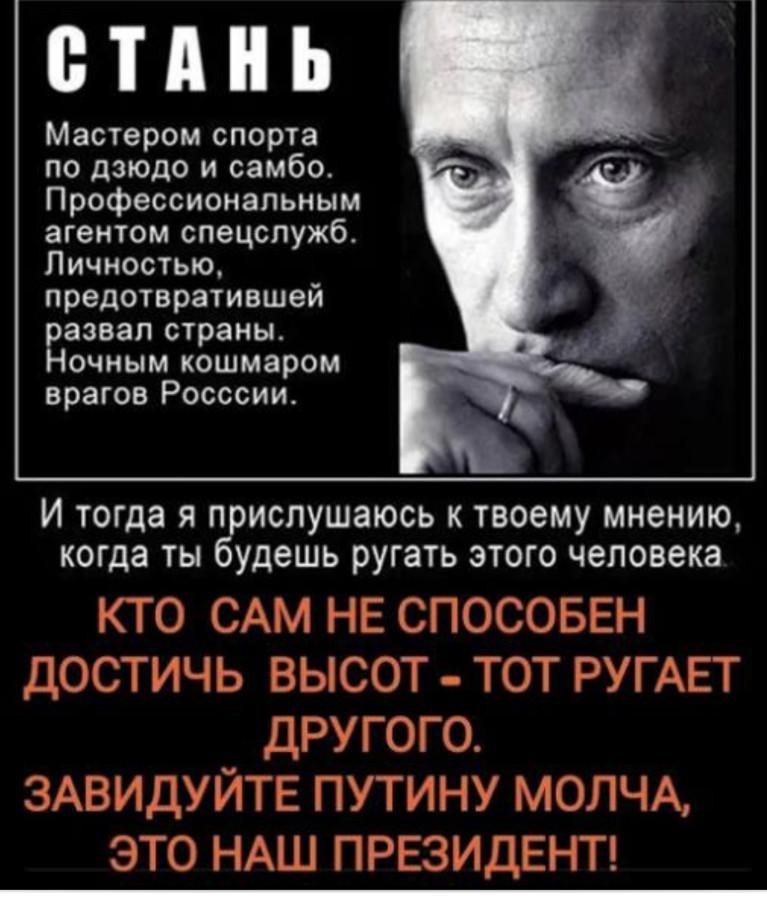 Завидуйте Путину молча, это наш президент!