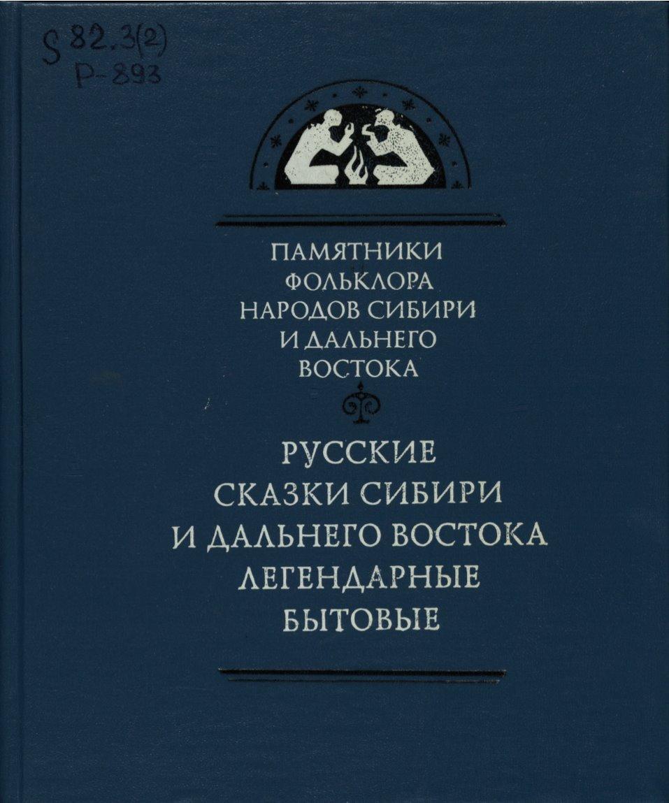 Памятники фольклора народов Сибири и Дальнего Востока. Коллекция онлайн