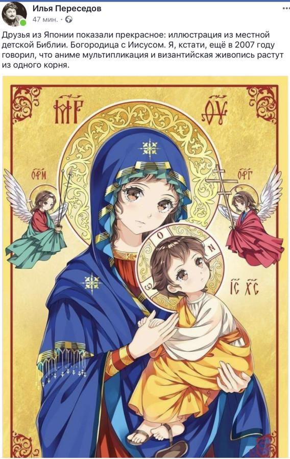 Иллюстрация из японской детской Библии