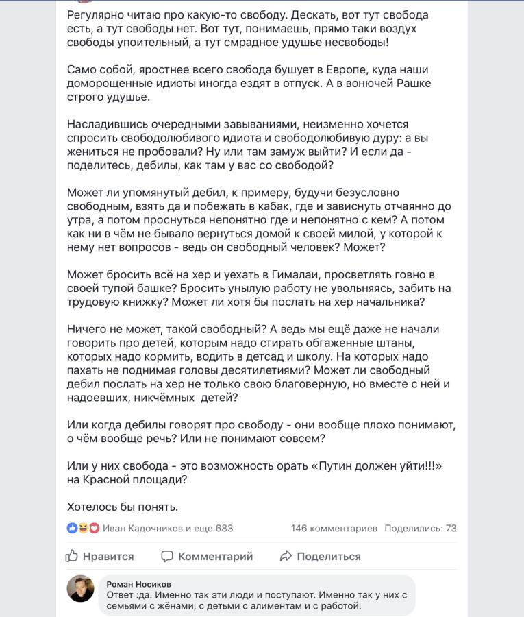 Дискуссия о свободе между Гоблином-Пучковым и Романом Носиковым