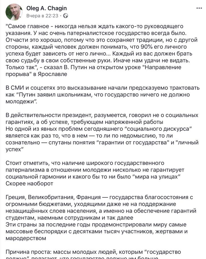О чем сказал Владимир Путин на открытом уроке в Ярославле