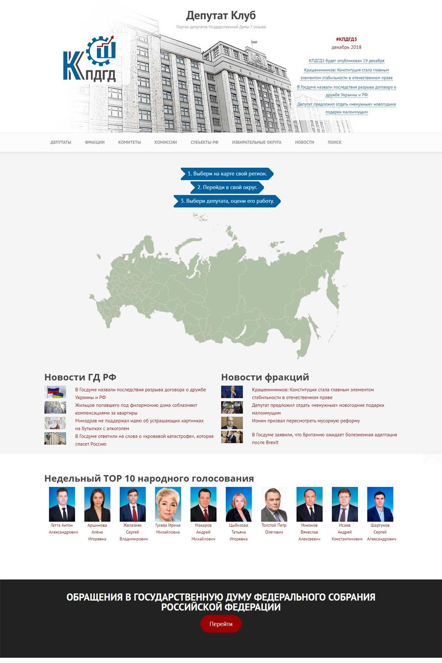 Депутат Клуб:  Портал депутатов Государственной Думы