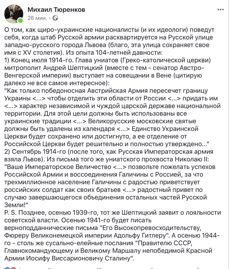 О двуличии украинских националистов