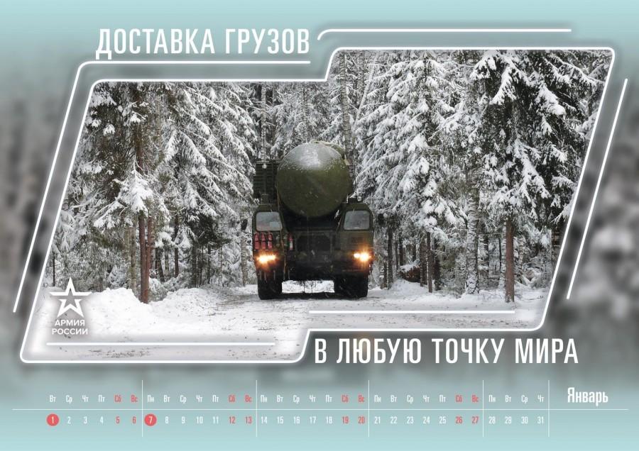 Тот самый календарь Минобороны России на 2019 год