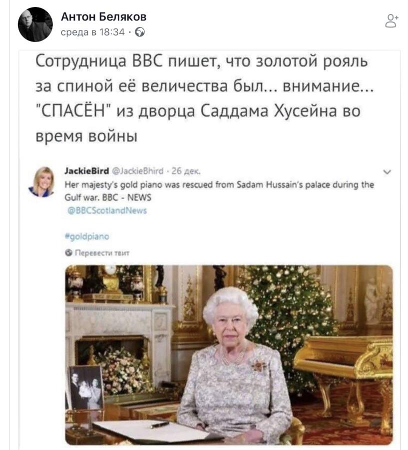 Золотой рояль королевы