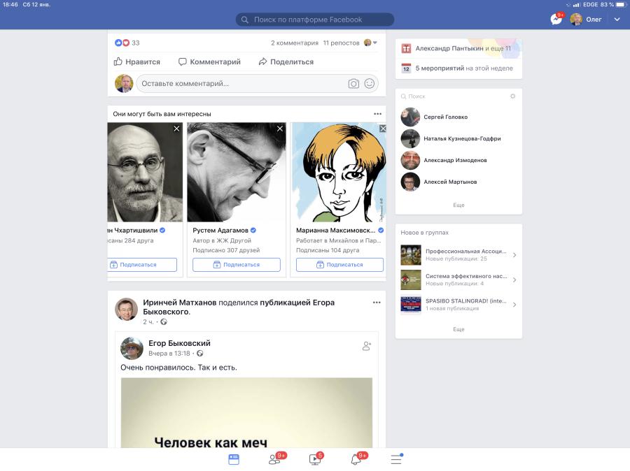 Фейсбук навязывает во френды только русофобов