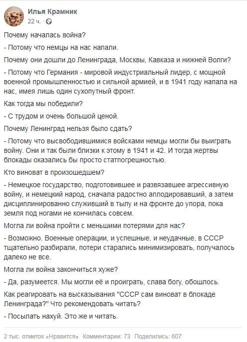 О Великой Отечественной войне