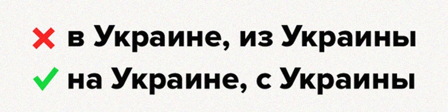 """Писать """"в Украине"""" – неправильно!"""