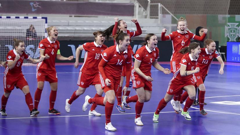 Женская сборная России победила Украину в матче за бронзу на ЧЕ по мини-футболу