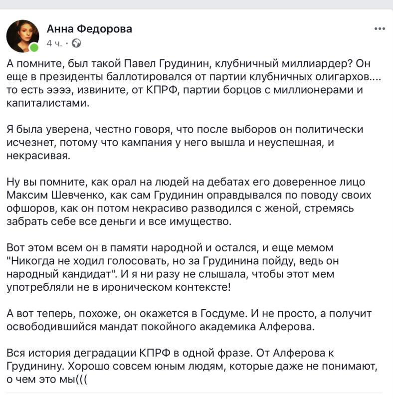 КПРФ передает депутатский мандат Жореса Алферова Грудинину