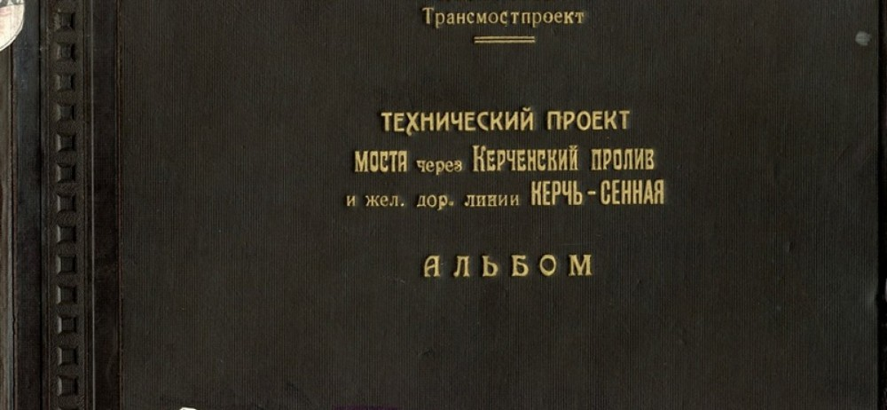 Мост в Крым.  Проект 1949 года