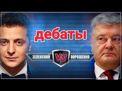 Зеленский и Порошенко погибнут во время взрыва на стадионе на дебатах