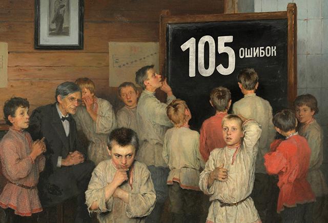 Ошибки в русском языке, которые вы больше не будете делать