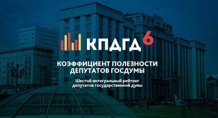 Шестой интегральный рейтинг депутатов Государственной Думы