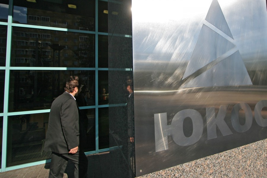 Россия вернула $5,7 млн издержек, потраченных на защиту от акционеров ЮКОСа