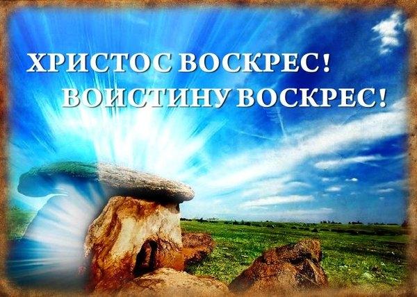"""Христос Воскрес! Воистину Воскрес!"""" на всех языках мира ..."""