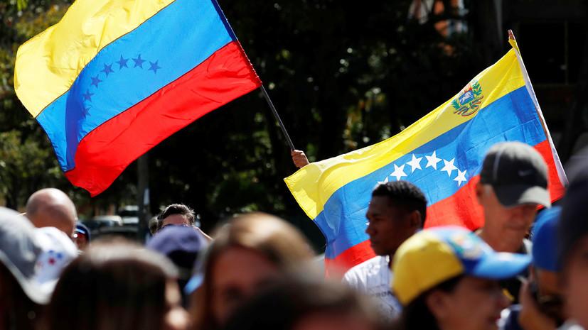 «Положительный знак»: почему в Европейском союзе выступили против военного вторжения в Венесуэлу